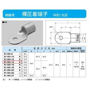 丸形圧着端子(R形):R150-14|yonashin-home