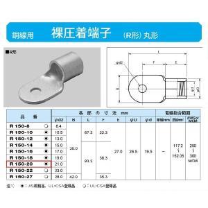 丸形圧着端子(R形):R150-20|yonashin-home