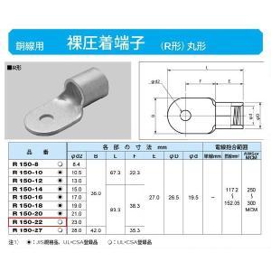 丸形圧着端子(R形):R150-22|yonashin-home