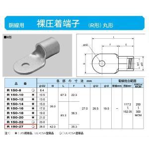 丸形圧着端子(R形):R150-27|yonashin-home