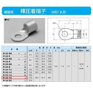 丸形圧着端子(R形):R22-16|yonashin-home