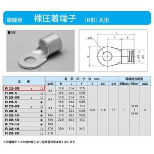 丸形圧着端子(R形):R22-5S|yonashin-home