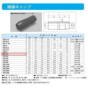 圧着端子用絶縁キャップ(TIC)黒:TIC14-B|yonashin-home