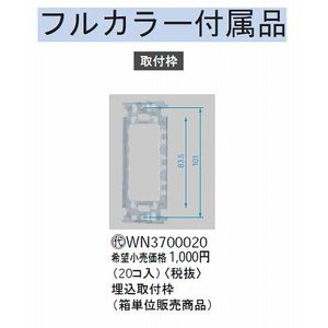 埋込取付枠(20コ入)|yonashin-home