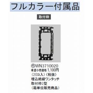 埋込絶縁ワンタッチ取付枠2型(20コ入)|yonashin-home