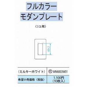 モダンプレート3コ用(ミルキーホワイト)(10枚入)