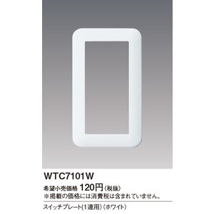 コスモシリーズワイド21 スイッチプレート(1連用)(ホワイ...