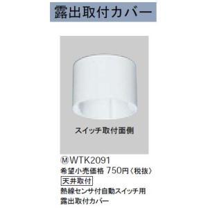 [天井取付]熱線センサ付自動スイッチ 露出増設ボックス|yonashin-home