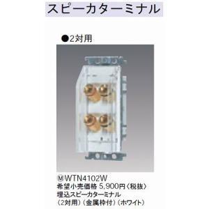 WTN4102W:コスモシリーズワイド21埋込スピーカターミナル(2対用)(金属枠付)(ホワイト)|yonashin-home