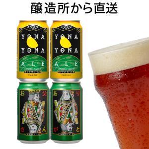商品名:クラフトビール 詰め合わせ よなよなエール 飲み比べ セット お酒 2種4本 お試し bee...