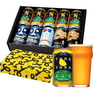 「よなよなエール」をはじめ、4種類のクラフトビール飲み比べが楽しめる贅沢なギフトです。 母の日 内祝...
