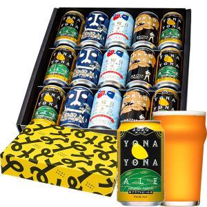 お歳暮 御歳暮 ビール クラフトビール クラフト よなよなエール ギフト 水曜日のネコ インドの青鬼 東京ブラック 4種 15本 beer gift