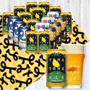 クラフトビール 飲み比べセット ギフト beer gift お酒 よなよなエール 4種20缶