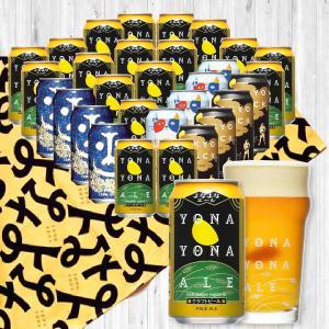 クラフトビール beer 詰め合わせ ギフトセット よなよなエール 4種 30本 gift プレゼン...