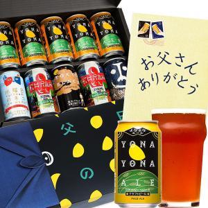 父の日 プレゼント ギフト クラフト ビール お酒 早得 早割 2020 よなよなエール prese...