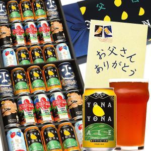 父の日 beer クラフトビール プレゼント ギフト  お酒 早得 早割 2020 よなよなエール ...