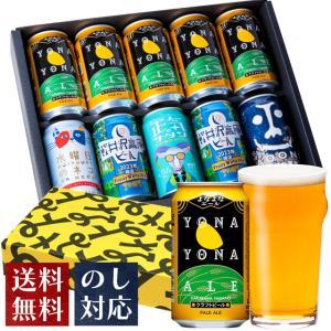 クラフトビール beer ギフト gift 飲み比べ 5種10本 プレゼント 詰め合わせ お酒 よな...