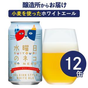 商品名:水曜日のネコ クラフトビール beer 12缶セット 地ビール 猫のビール 猫 cat 発泡...