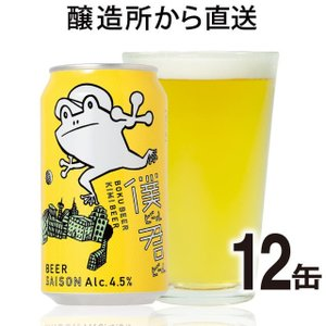 僕ビール君ビール 350ml 12本 ヤッホーブルーイング カエル ビール 送料無料 クラフトビール...