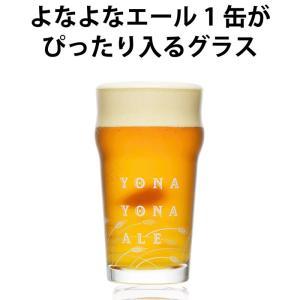 ビールグラス よなよなエール専用グラス おしゃれ