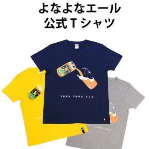 よなよなライフをもっと楽しく! よなよなエールオリジナルビアフェスや宴にぴったり よなTシャツ!