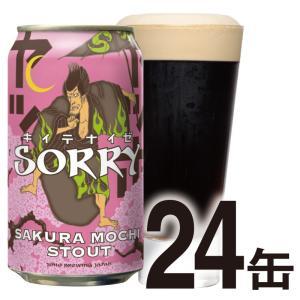 商品名:クラフトビール beer 発泡酒 お酒 24本 ケース お試し SORRY SAKURA M...