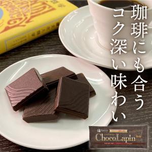 チョコレート お試し お一人様1個まで バレンタイン カカオ DANDY CLASSIC 85 ビター|yonekichi