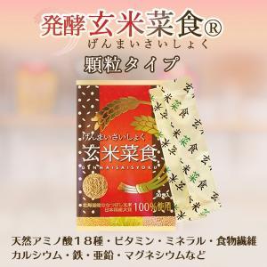 食べる米ぬか 玄米菜食 発酵食品 玄米 大豆 アミノ酸 自然由来 送料無料|yonekichi
