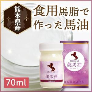 馬油クリーム スキンケアオイル 保湿  龍馬油 ロンバーユ 熊本製造 70ml yonekichi