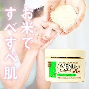 米ぬかクリーム 美容クリーム 自然派 スキンケア 保湿|yonekichi