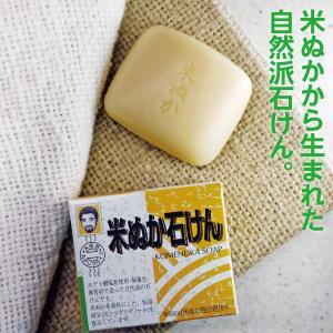 無添加石鹸 米ぬか石けん 保湿 80g|yonekichi