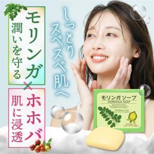洗顔石鹸 固形 モリンガ石けん 無添加 ホホバオイル 80g|yonekichi