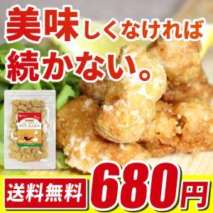 大豆ミート ブロック 無添加 唐揚げ 大豆のお肉 SOYKARA ベジタリアン 食物繊維 110g|yonekichi