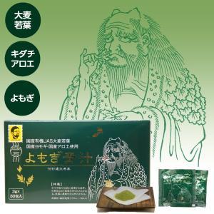 青汁 無農薬 有機 大麦若葉 国産 よもぎ青汁30包1か月分|yonekichi
