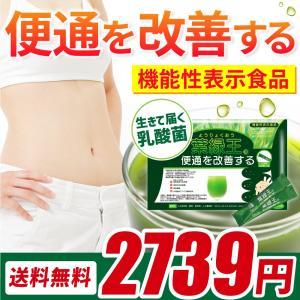 青汁 乳酸菌 有機JAS認定 大麦若葉 国産 ビートオリゴ糖 有胞子性乳酸菌 葉緑王ようりょくおう 30包1か月分|yonekichi