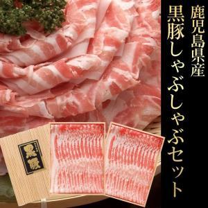 お中元 御中元 ギフト 黒豚 しゃぶしゃぶ セット お中元ギフト 贈り物 贈答 のし メッセージ お取り寄せグルメ 人気 2019 ご飯のお供 国産豚肉 お肉 豚バラ肉|yonekyu