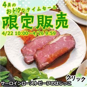 <うきうきセール> 選り分け バラ色のサーロインローストビーフのはじっこ 400g以上 数量限定 お...