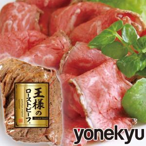 一頭から2kg程度しか取れない貴重なトライチップから作ったローストビーフです。オーストラリア産牛肉使...