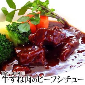 【96時間特価】牛すね肉のビーフシチュー お取り寄せグルメ ディナー オードブル 国産牛肉 ご飯のお供 温めるだけ