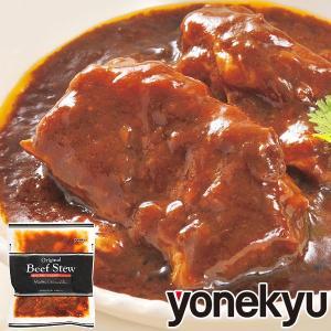 おためし 赤ワイン&地ビール仕込みのビーフシチュー 1パック お試し お取り寄せグルメ 人気 2019 ご飯のお供 温めるだけ 牛肉 お肉|yonekyu