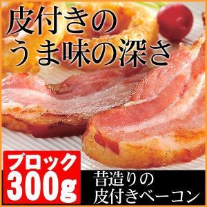 お取り寄せグルメ 皮付き ベーコン 敬老の日 お祝い 朝食 オードブル 人気 2019 ご飯のお供 ベーコンブロック 豚肉 皮付きバラ肉 スープ ポトフ 乾塩法|yonekyu