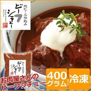 お取り寄せグルメ 地ビール 仕込み ビーフシチュー 国産牛肉 使用 ディナー オードブル 人気 2019 ご飯のお供 温めるだけ おかず 惣菜 お肉 食べ物 冷凍食品|yonekyu