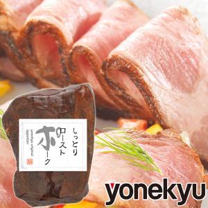 お取り寄せグルメ しっとりローストポーク 敬老の日 お祝い プレゼント ディナー オードブル 人気 2019 ご飯のお供 豚肉 ブロック おかず おつまみ 冷凍食品|yonekyu