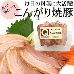 お取り寄せグルメ こんがり焼豚 5パック セット ディナー オードブル 人気 2019 ご飯のお供 おかず おつまみ 豚肉 焼き豚 叉焼 チャーシュー yonekyu