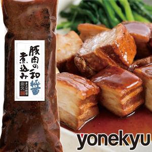 お取り寄せグルメ 豚肉の和醤煮込み 450g 敬老の日 お祝い ディナー オードブル 人気 2019 ご飯のお供 角煮 煮豚 豚肉 お肉 食べ物 惣菜 冷凍食品|yonekyu