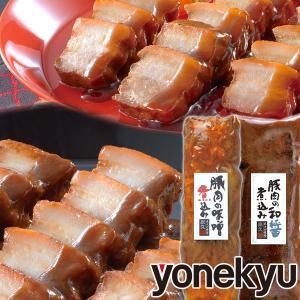 絶品!とろける豚角煮ランキング≪おすすめ10選≫の画像