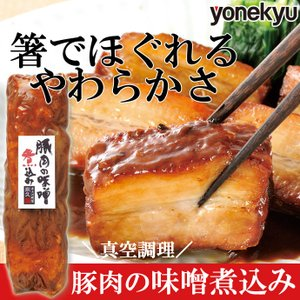 <14年間ありがとう>豚肉の味噌煮込み 450g お取り寄せグルメ おせち お正月 新年会 ディナー オードブル 人気 2019 ご飯のお供 角煮 煮豚 豚肉 お肉 食べ物|yonekyu