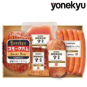 楽宴 壮麗 セット 【8月29日までのお届け日がご指定できます】 お取り寄せグルメ 人気 2019 ご飯のお供 ハム ソーセージ|yonekyu