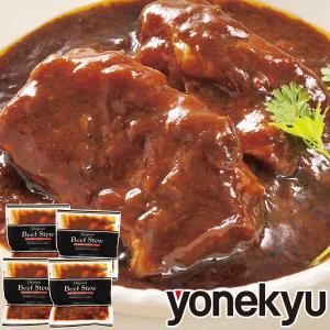 お取り寄せグルメ 赤ワイン & 地ビール 仕込みの ビーフシチュー ディナー オードブル 人気 2019 ご飯のお供 温めるだけ おかず 惣菜 牛肉 お肉 冷凍食品|yonekyu
