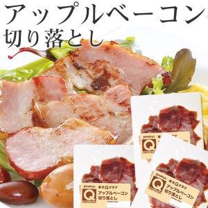アップルベーコン切り落とし スモーク 燻製 スライス お取り寄せグルメ ご飯のお供 林檎 豚肉